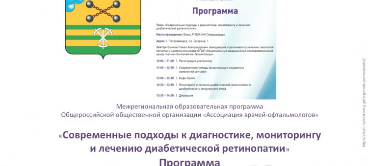 Диабетическая ретинопатия Образовательный проект АВО Петрозводск