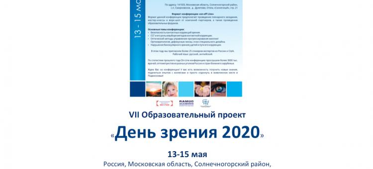 День зрения 2020 Анонс