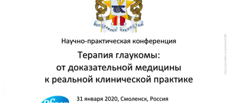 Глаукома Офтальмологическая конференция Пфайзер Смоленск