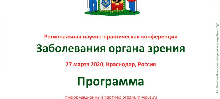 Офтальмология Кубани Конференция в Краснодаре
