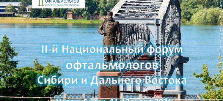 2 Национальный форум офтальмологов Сибири и Дальнего Востока
