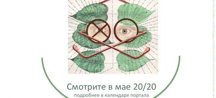 Офтальмология Конференции Вебинары Календарь