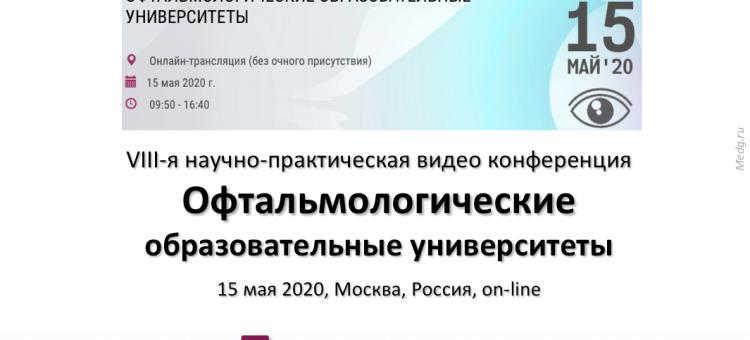 Офтальмологические образовательные университеты Онлайн