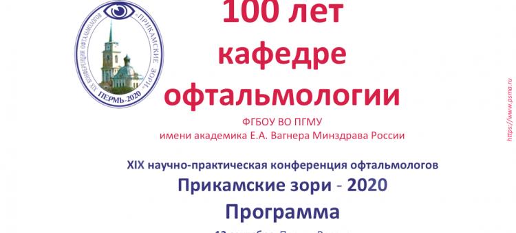 Прикамские зори 2020 Пермь Кафедре офтальмологии 100 лет