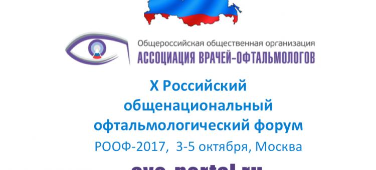 РООФ 2017