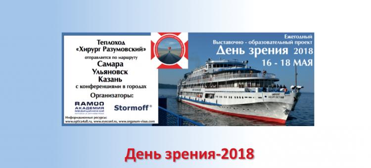 День зрения 2018 Самара Ульяновск Казань