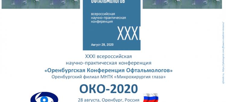 ОКО 2020 Оренбургская Конференция Офтальмологов 28 августа