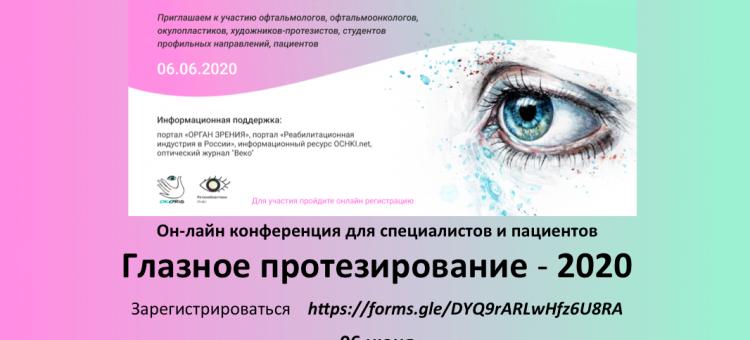 Глазное протезирование 2020 Конференция интересная всем