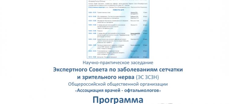 Заседание Экспертного совета АВО Заболевания сетчатки и зрительного нерва