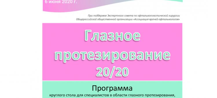 Глазное протезирование 2020 Программа
