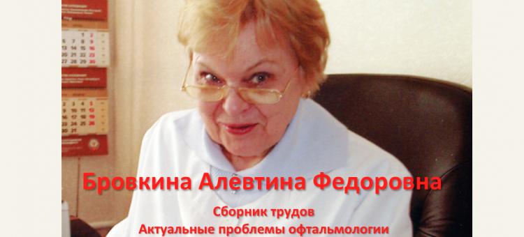 Сборник трудов к 90 летию академика РАН Алевтины Бровкиной