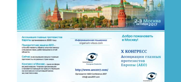 Ассоциация глазных протезистов