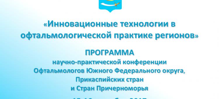 Конференция офтальмологов ЮФО