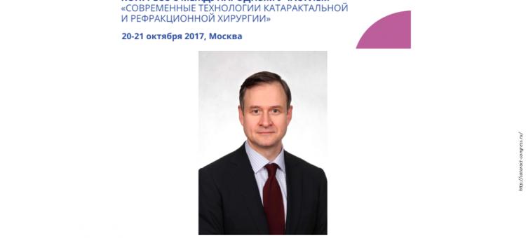 Катаракта и рефракционная хирургия 2017