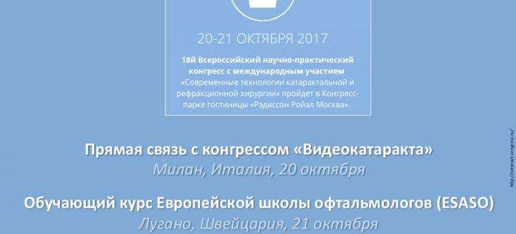 Катаракта и рефракционная хирургия в Москве