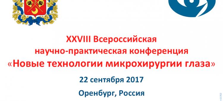 МНТК Конференция офтальмологов в Оренбурге