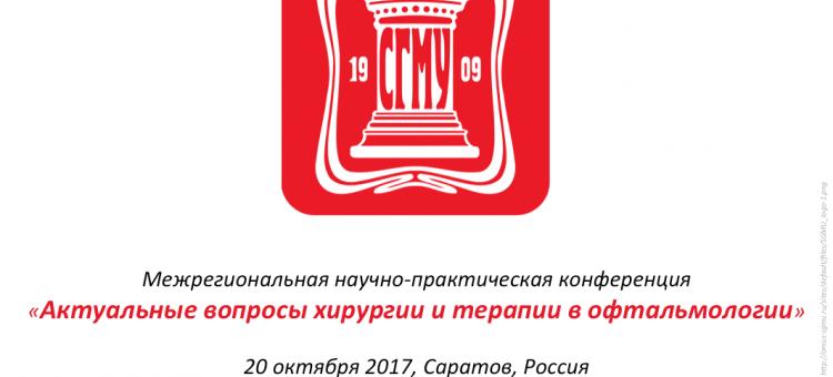 Конференция офтальмологов Саратов