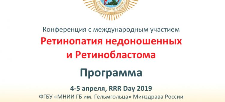 Офтальмопедиатрия 4-5 апреля 2019 МНИИ ГБ Гельмгольца Программа