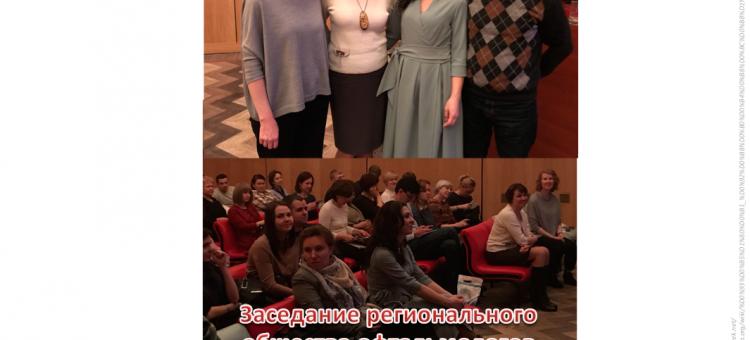 Новости глаукомы WGW 2018 во Владимире