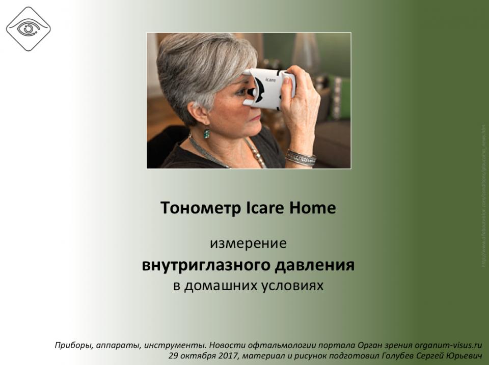 Тонометр Icare Home