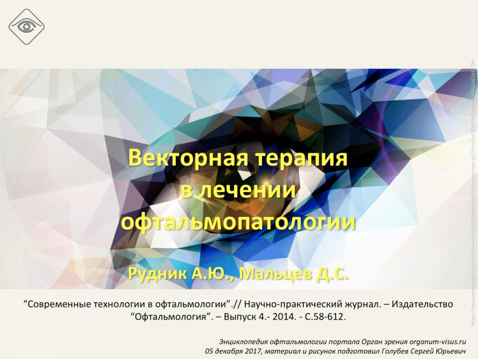 Векторная терапия офтальмопатологии, Рудник А.Ю.