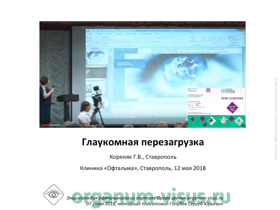 Глаукома Глаукомная перезагрузка Кореняк Г.В.