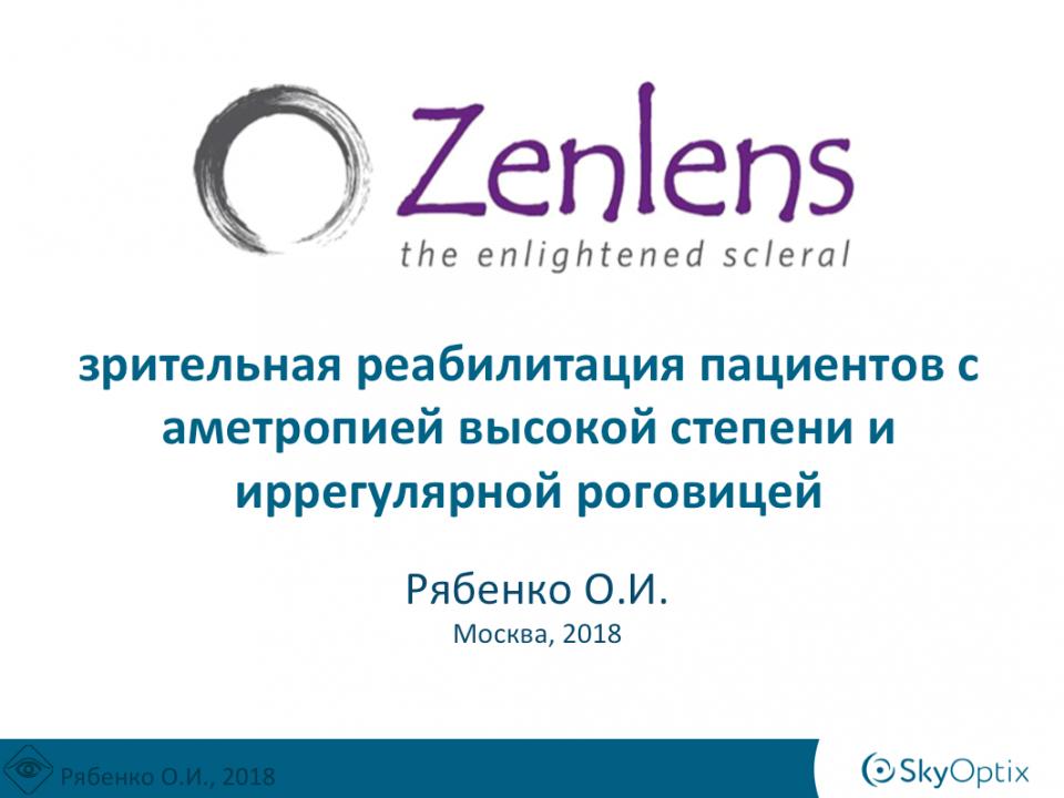Склеральные линзы Zenlens® Иррегулярная роговица