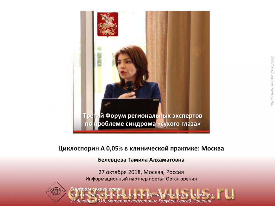 Рестасис Лечение сухого глаза Клинические примеры Москва