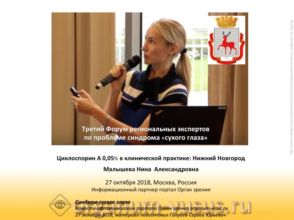 Рестасис Лечение сухого глаза Клинические примеры Нижний Новгород