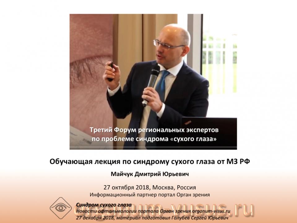 Обучающая лекция по синдрому сухого глаза от МЗ РФ Майчук Д.Ю.