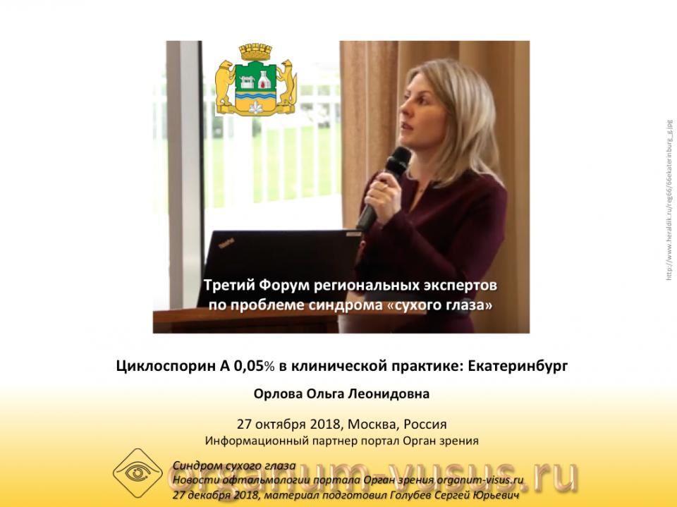 Рестасис Лечение сухого глаза Клинические примеры Екатеринбург