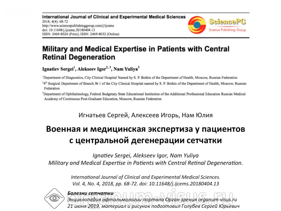 Военная и медицинская экспертиза дегенераций сетчатки