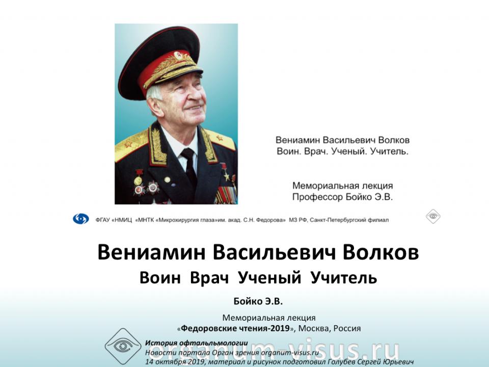 Вениамин Волков Воин Врач Ученый Учитель