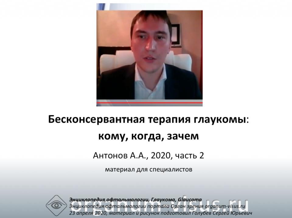 Бесконсервантная терапия глаукомы Антонов А.А. видео 2