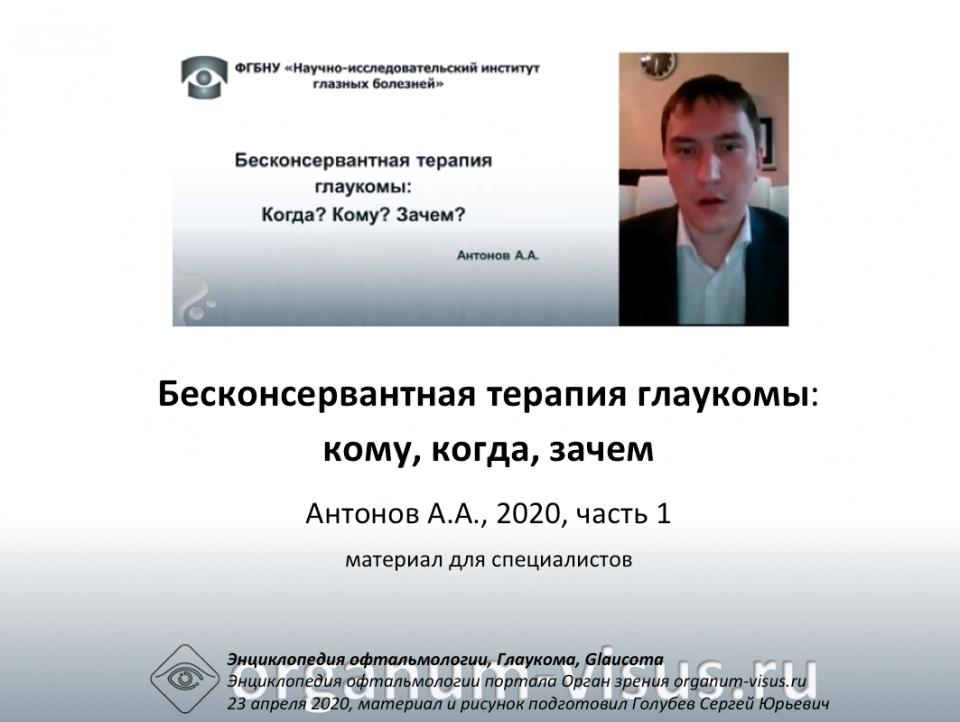 Бесконсервантная терапия глаукомы Антонов А.А. видео 1