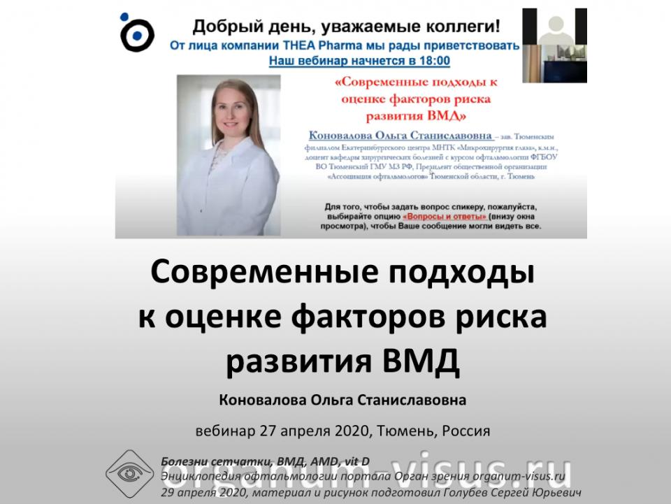 Факторы риска развития ВМД Коновалова О.С. Вебинар