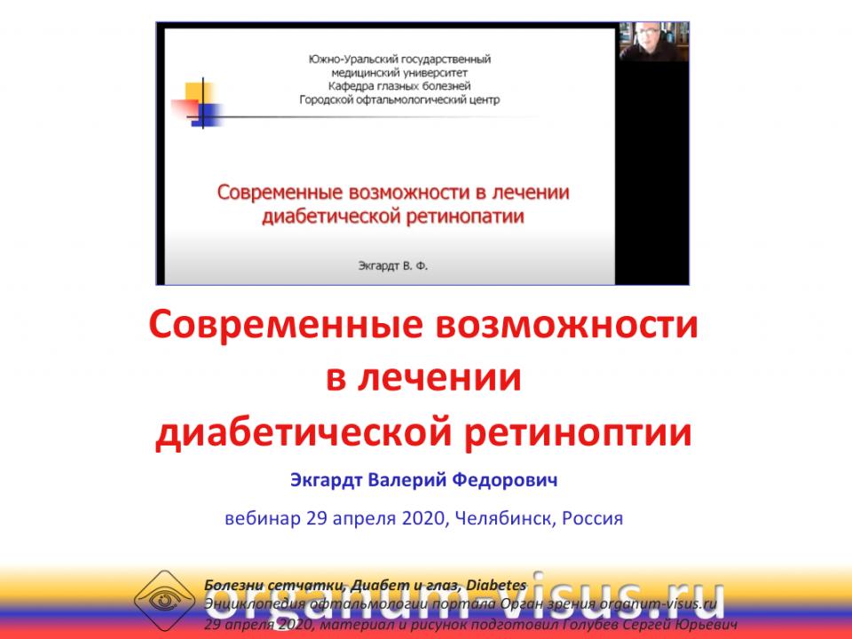 Диабетическая ретинопатия Лечение Вебинар Экгардт В.Ф.