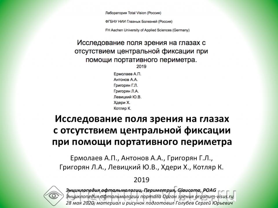 Исследование поля зрения Портативный периметр Ермолаев А.П. с соавт