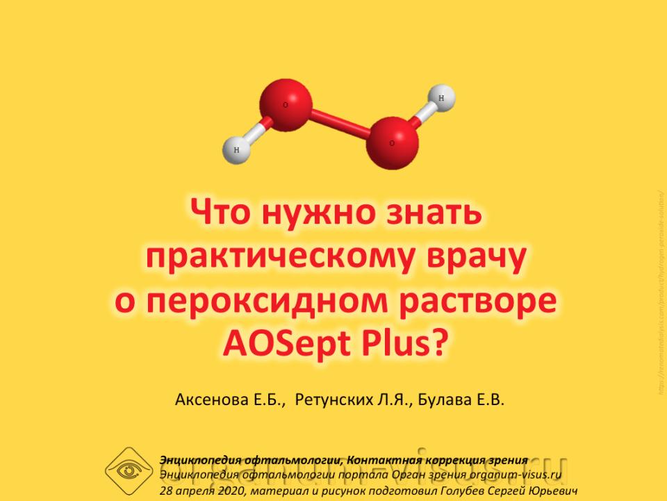 Контактные линзы Пероксидный раствор AOSept Plus