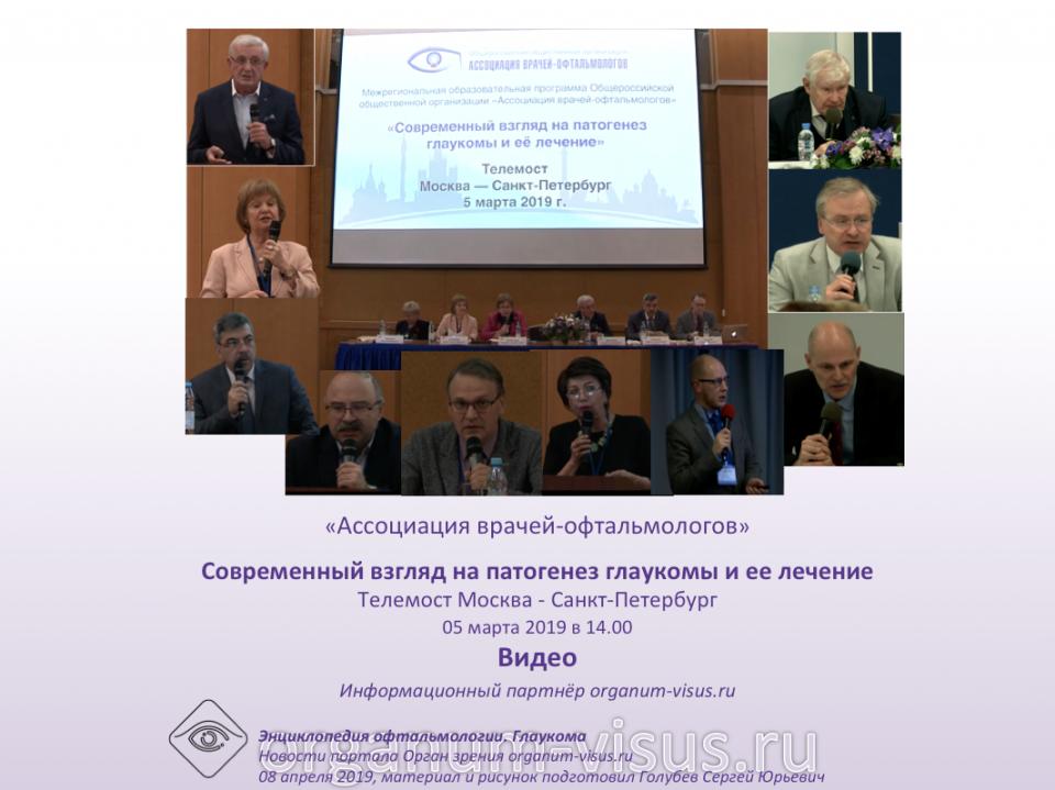 Глаукома Телемост Москва Санкт-Петербург 2019