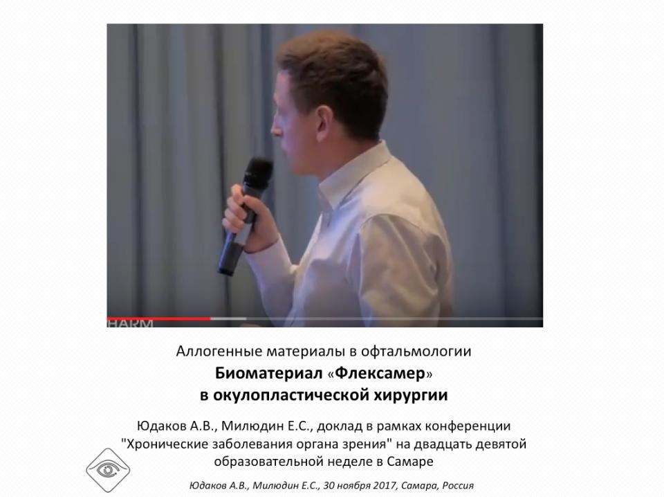 Офтальмопластика Биоматериал Флексамер