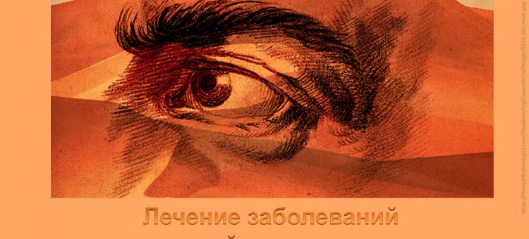Лечение сухого глаза Циклоспорин 0,05%