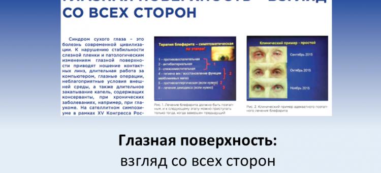 Глазная поверхность Взгляд со всех сторон Михайлова Т.Н.