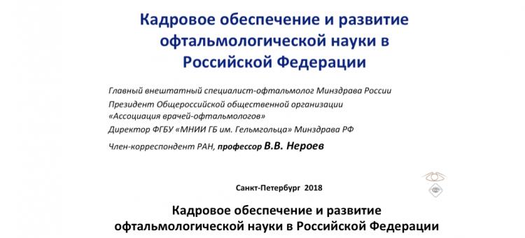 Развитие офтальмологической науки в Российской Федерации
