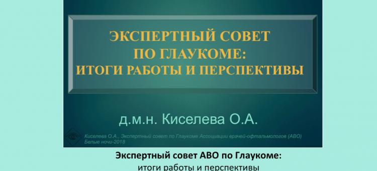 Глаукома Экспертный совет АВО Киселева О.А., 2018