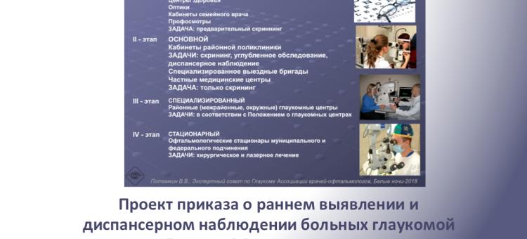Глаукома Проект нового приказа Потемкин В.В., 2018