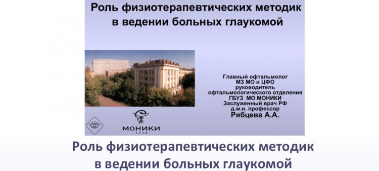 Глаукома Физиотерапия в лечении глаукомы Рябцева А.А., 2018