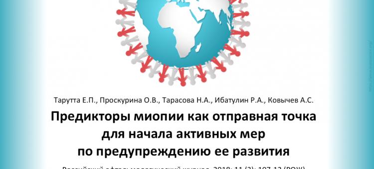 Предикторы миопии Тарутта Е.П. с соавт. РОЖ 2018