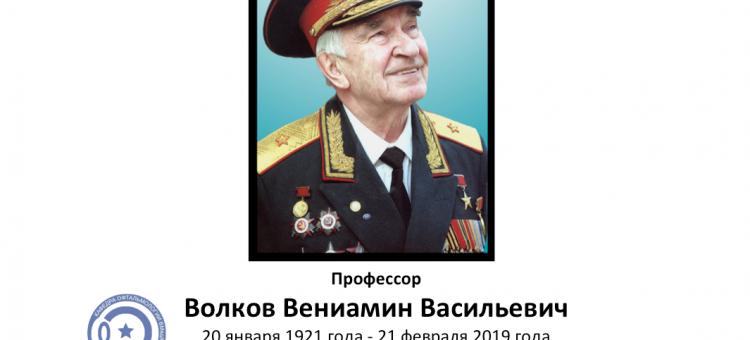 Профессор Волков Вениамин Васильевич Некролог