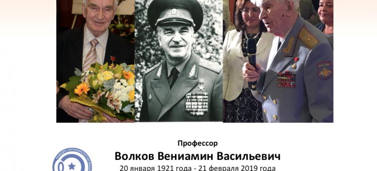Волков Вениамин Васильевич Памяти Учителя